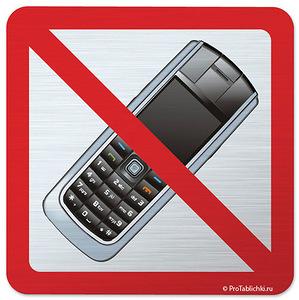 Выключите мобильный телефон при входе в храм